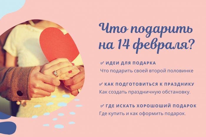 Крутые идеи ❤️ для подарка ко дню Святого Валентина