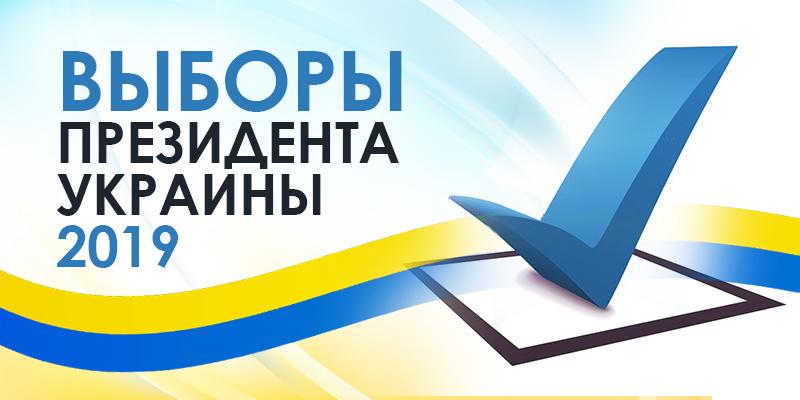 vybory-2019-main Кто победит на выборах в Украине в 2019 году. Онлайн трансляция Выборы 2019