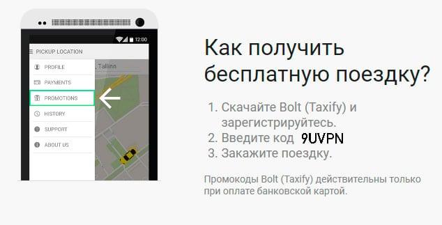 Промокод Болт такси