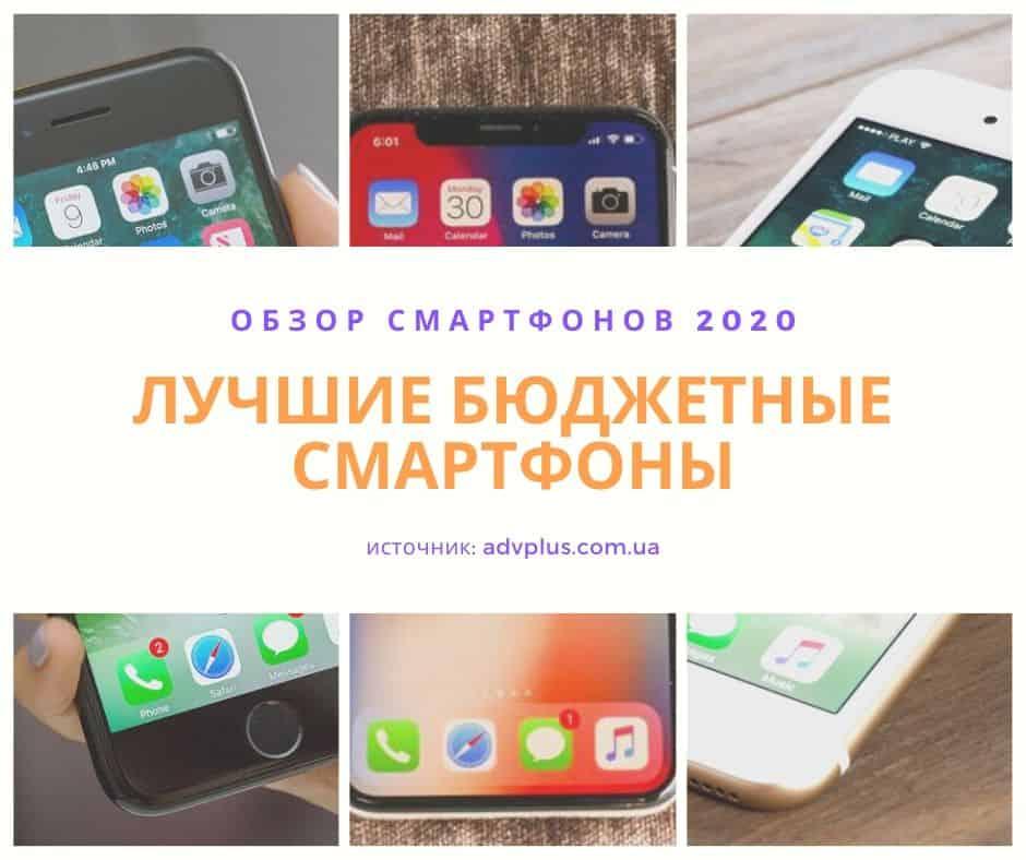 Список бюджетных смартфонов в 2020 году