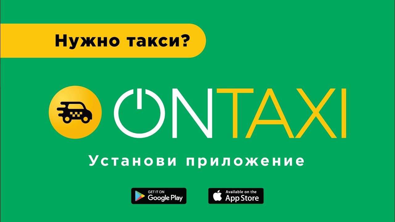 Ontaxi